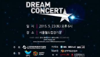 Dream Concert 01